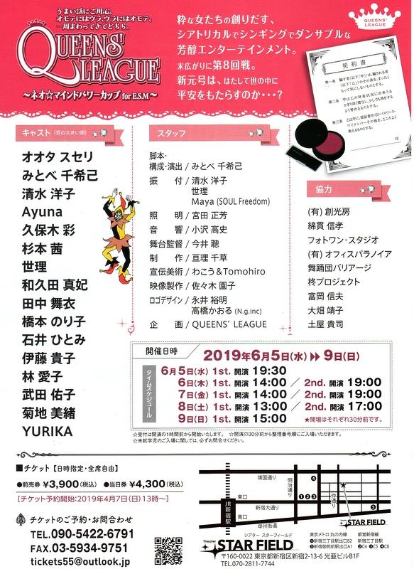 ネオ☆マインドパワーカップ forE.S.M