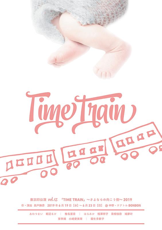 TIME TRAIN