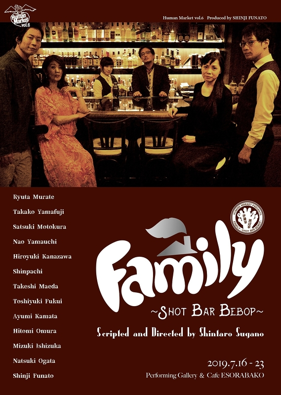Family~shot bar bebop~