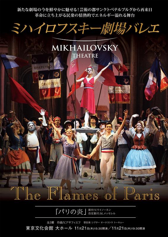 ミハイロフスキー劇場バレエ「パリの炎」