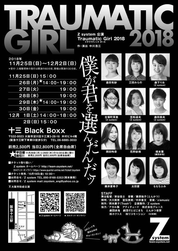 Traumatic Girl 2018