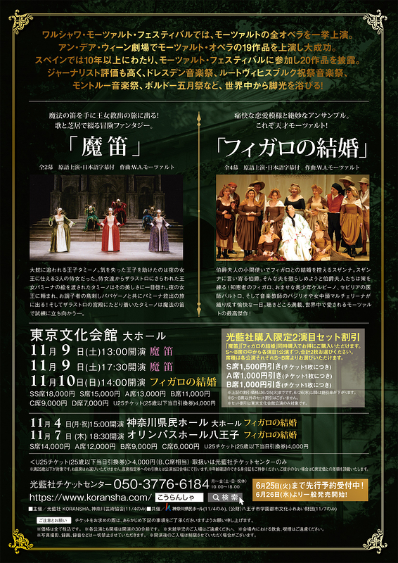 ポーランド国立ワルシャワ室内歌劇場オペラ「フィガロの結婚」