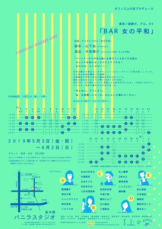 東京ノ演劇ガ、アル。#2「BAR女の平和」
