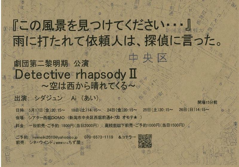 Detective rhapsody Ⅱ