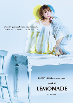 Musical 『LEMONADE』