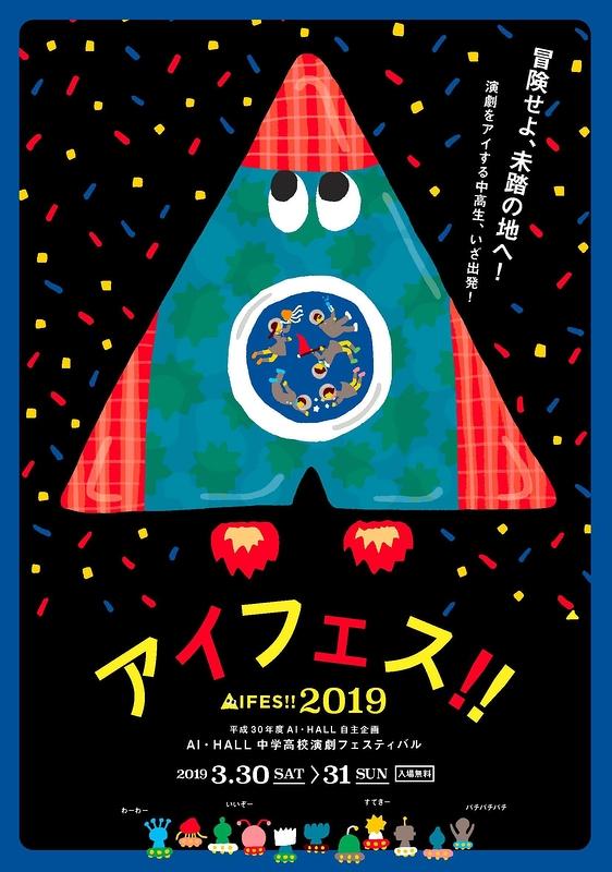 アイフェス!!2019 (AI・HALL中学高校演劇フェスティバル)