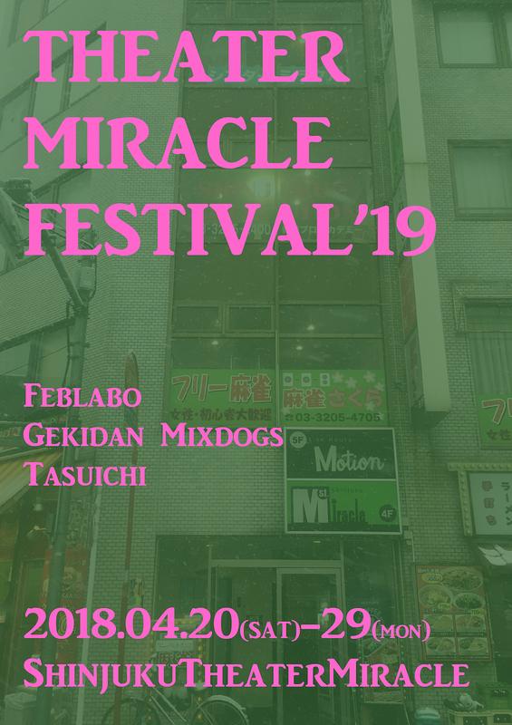 ミラクル祭'19(ミラフェス'19)