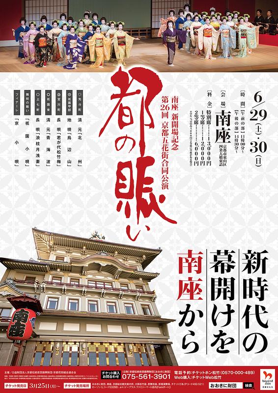 第26回 京都五花街合同公演 都の賑い