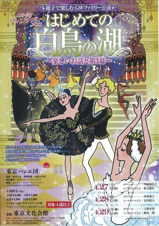 東京バレエ団 GWファミリー公演 はじめての『白鳥の湖』~楽しいお話と第3幕~
