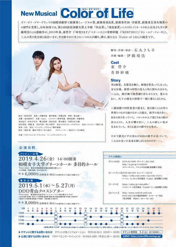 New Musical『Color of Life カラー・オブ・ライフ』