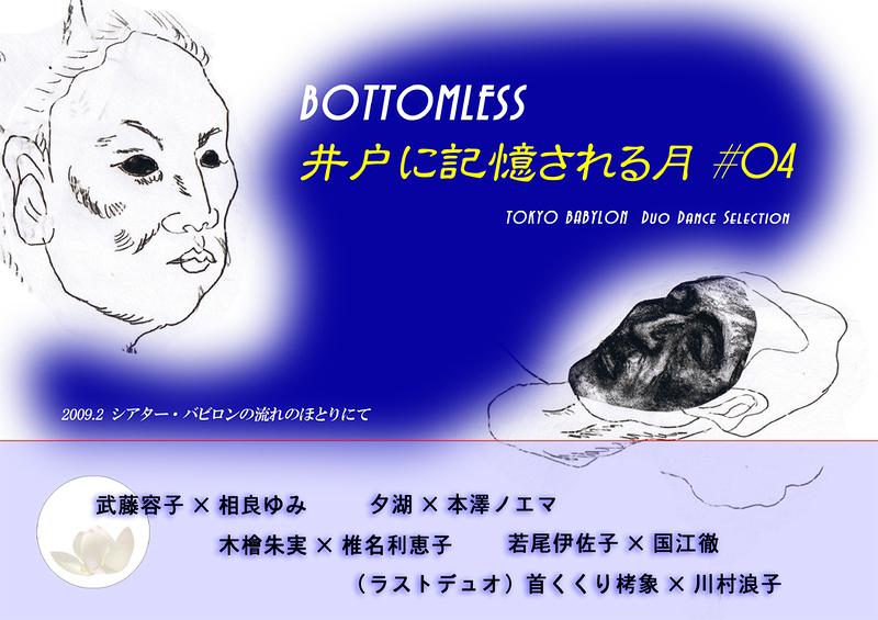BOTTOMLESS/井戸に記憶される月#04