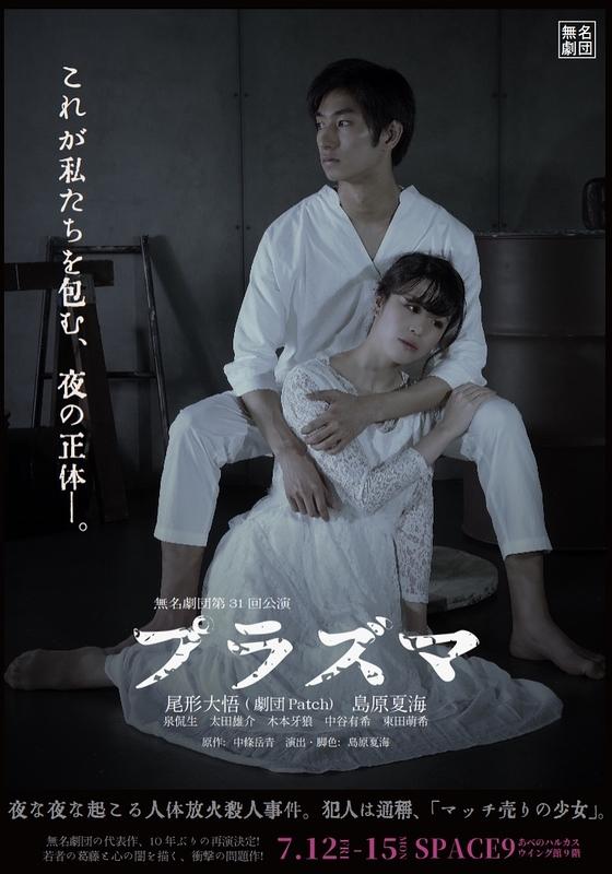 無名劇団第31回公演「プラズマ」