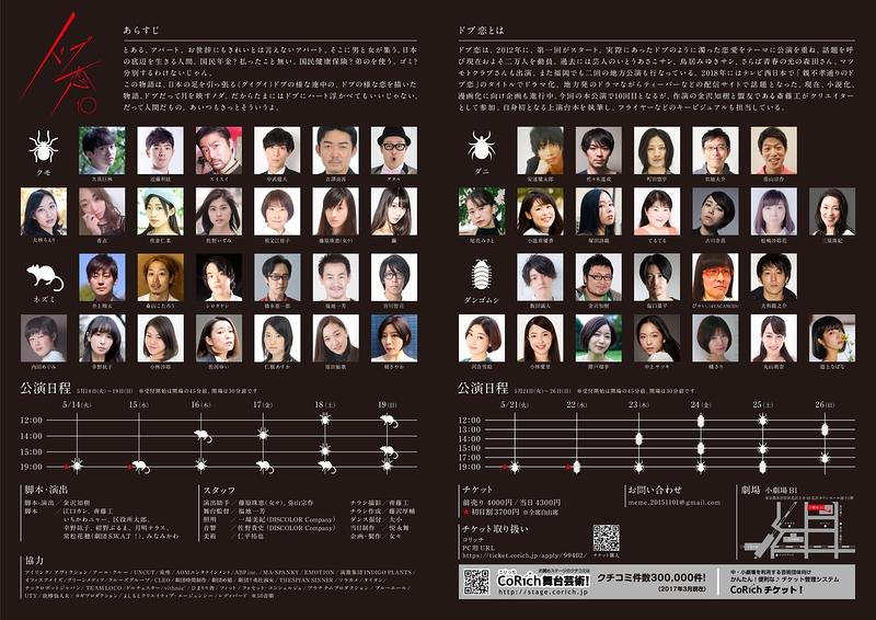 ドブ恋10