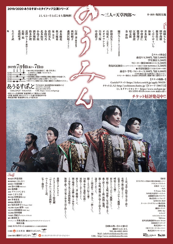 のうみん〜三人の天草四郎〜