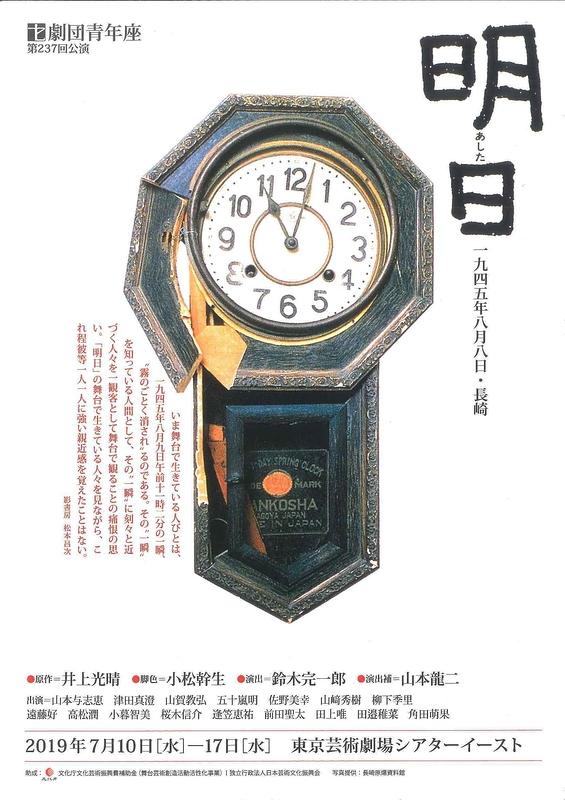 明日ー1945年8月8日・長崎