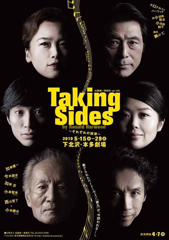 Taking Sides~それぞれの旋律~