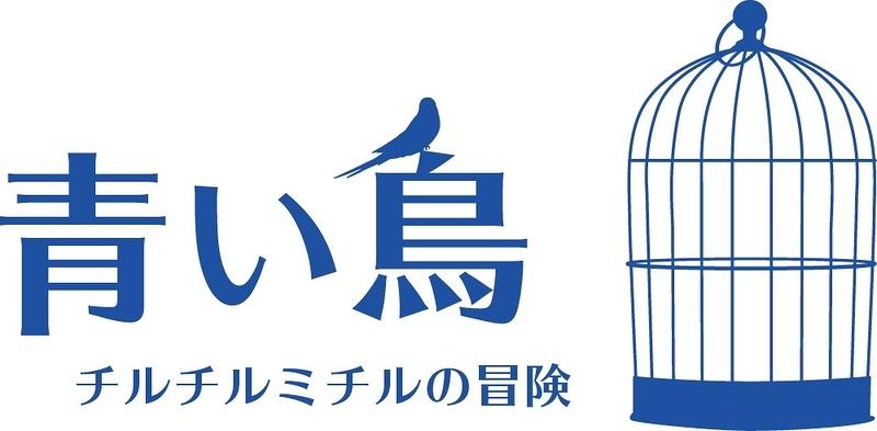 青い鳥~チルチルミチルの冒険~