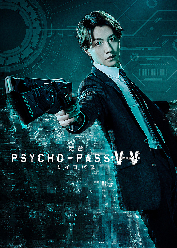 舞台PSYCHO-PASS サイコパスVirtue and Vice