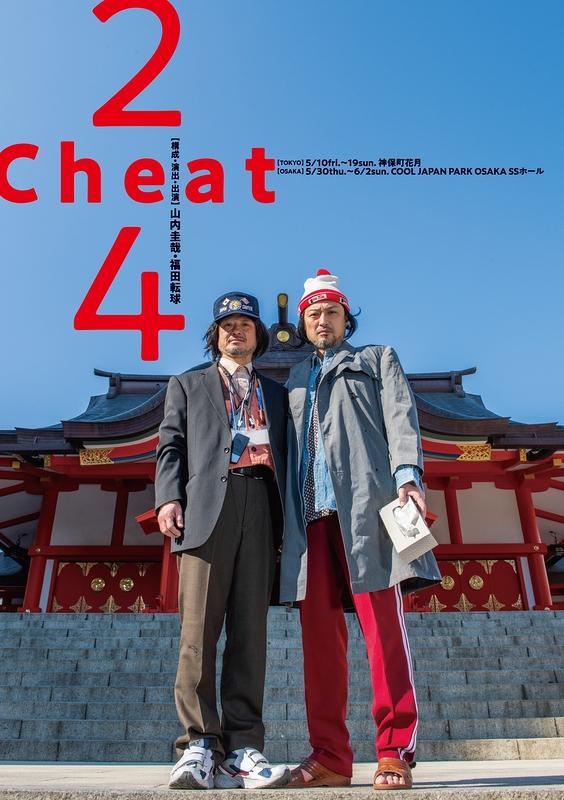 2Cheat4