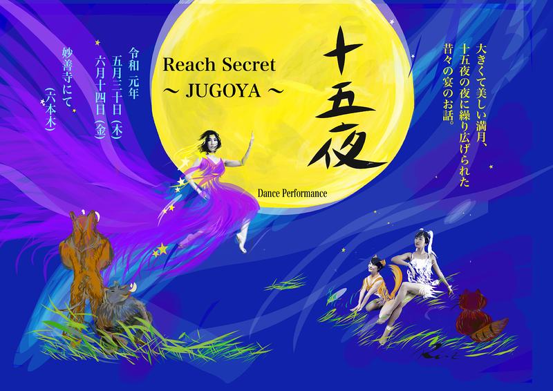 Reach Secret 〜 十五夜 〜