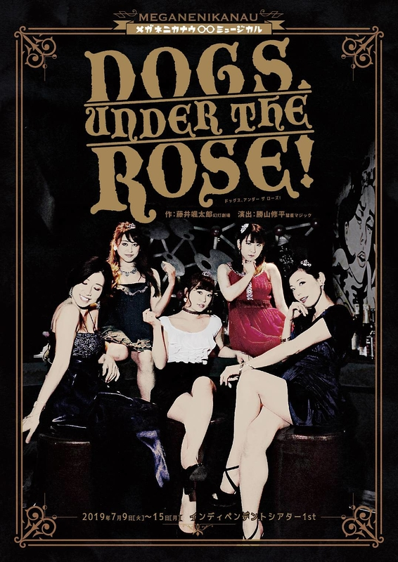 DOGS,UNDER THE ROSE!