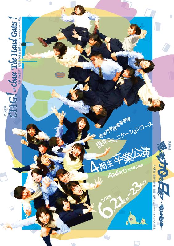4期生 卒業公演