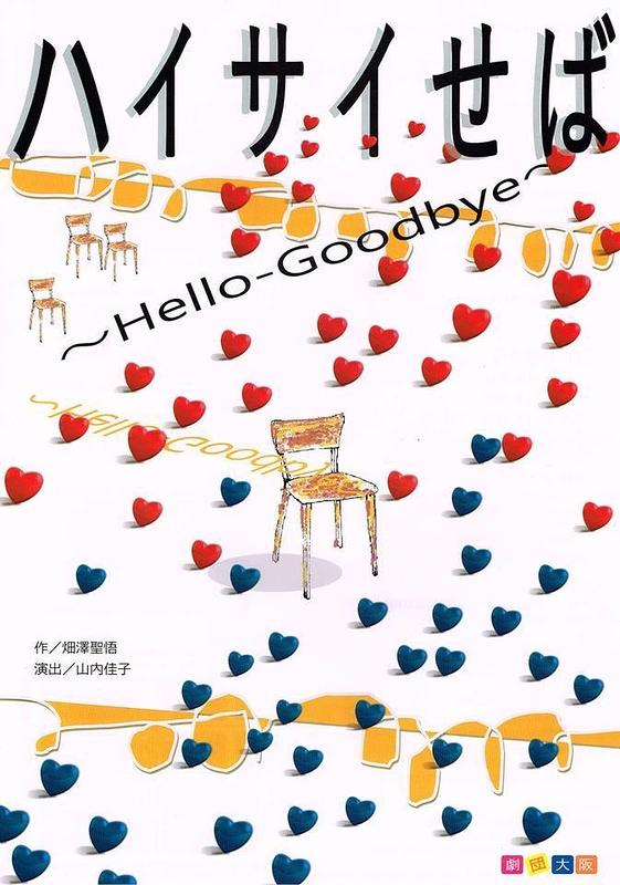 ハイサイせば~Hello-Goodbye~