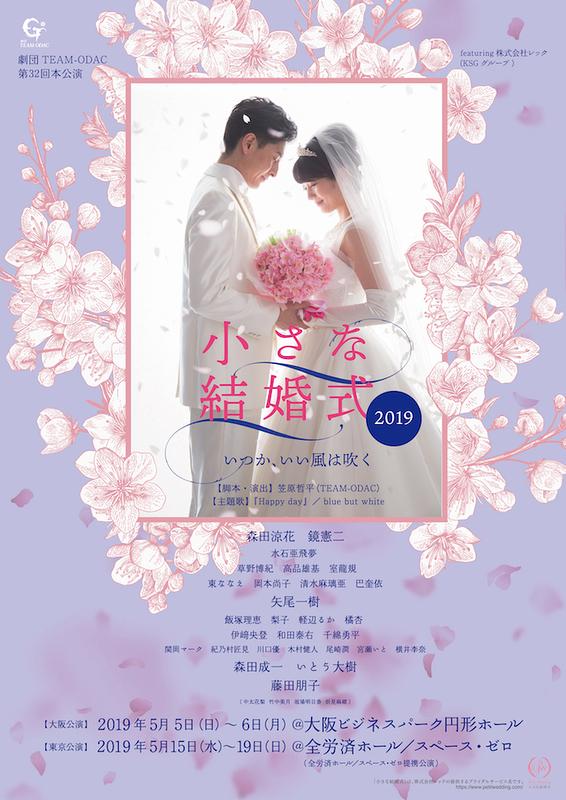 小さな結婚式〜いつか、いい風は吹く〜