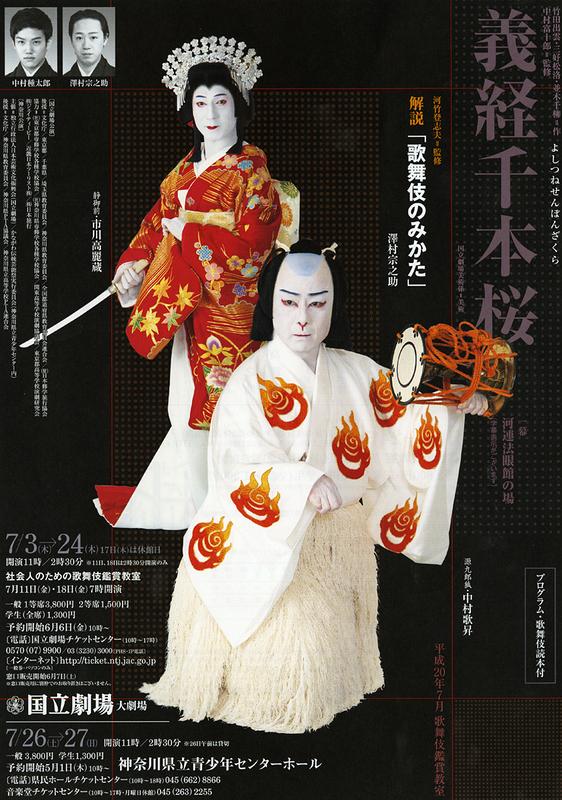 7月歌舞伎鑑賞教室『義経千本桜』