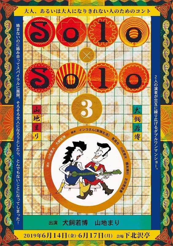 SoloxSolo3