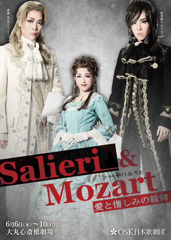 Salieri&Mozart~愛と憎しみの輪舞