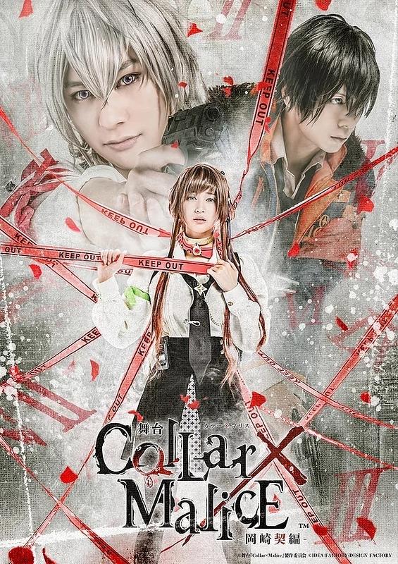 Collar×Malice -岡崎契編-