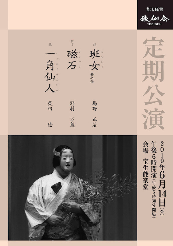 銕仙会定期公演〈6月〉
