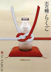 志の輔らくご in PARCO 2009