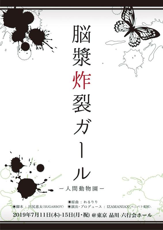 脳漿炸裂ガール 〜人間動物園〜