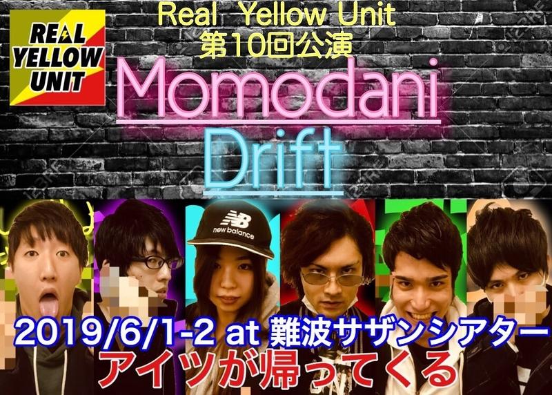 Momodani Drift