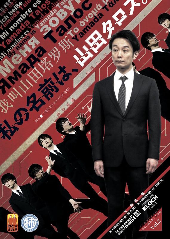 新1st柿落としシリーズ 「私の名前は、山田タロス。」