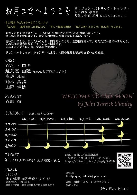 お月さまへようこそ