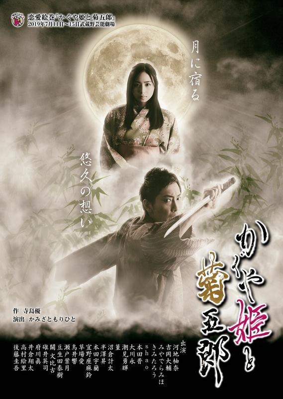 かぐや姫と菊五郎