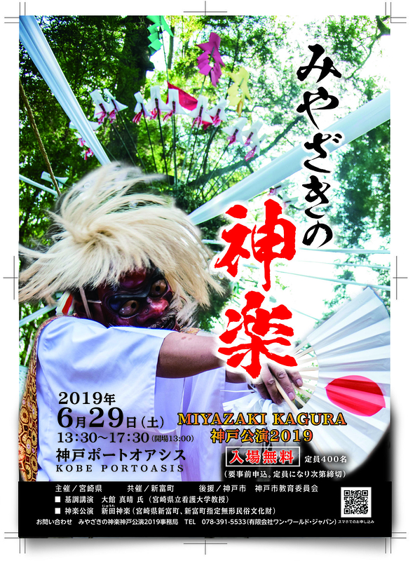 みやざきの神楽 神戸公演2019