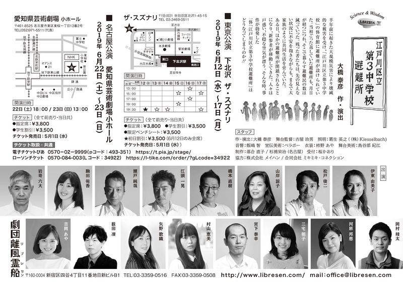 江戸川区立第3中学校避難所