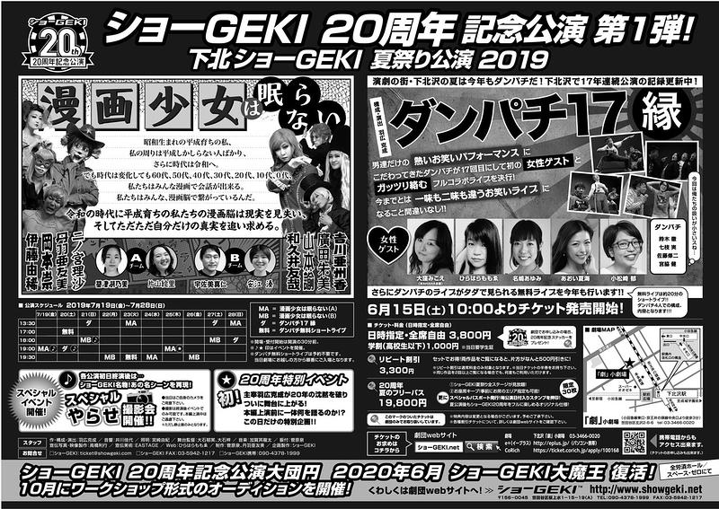 下北ショーGEKI夏祭り公演2019