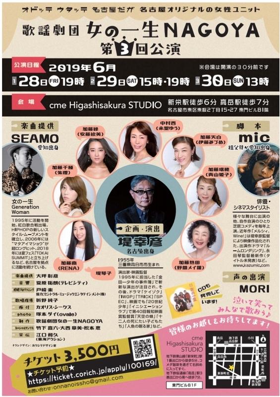 歌謡劇団女の一生NAGOYA  第3回公演