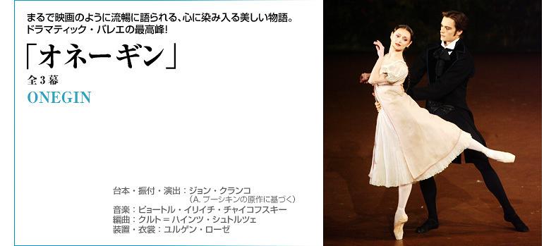 シュツットガルト・バレエ団『オネーギン』