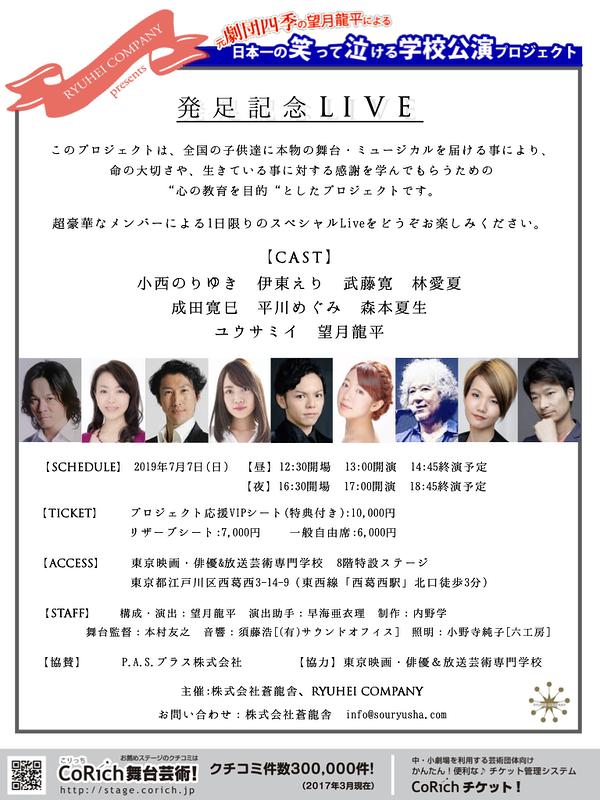 学校公演プロジェクト発足記念ライブ