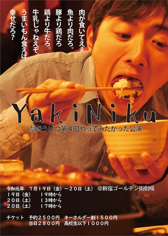 YakiNiku