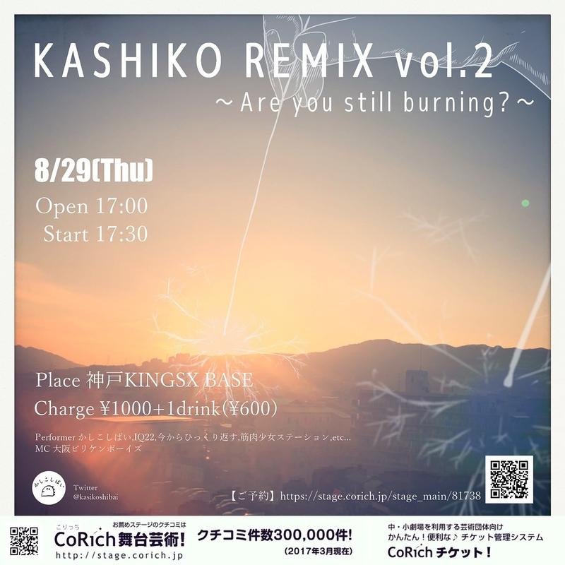 KASHIKO REMIX vol.2