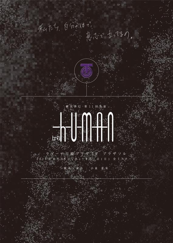 『humAn』