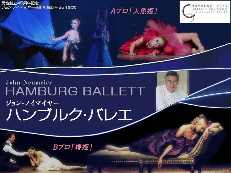 ジョン・ノイマイヤー/ハンブルク・バレエ『椿姫』