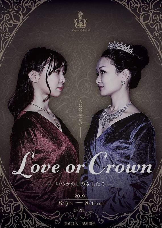 Love or Crown